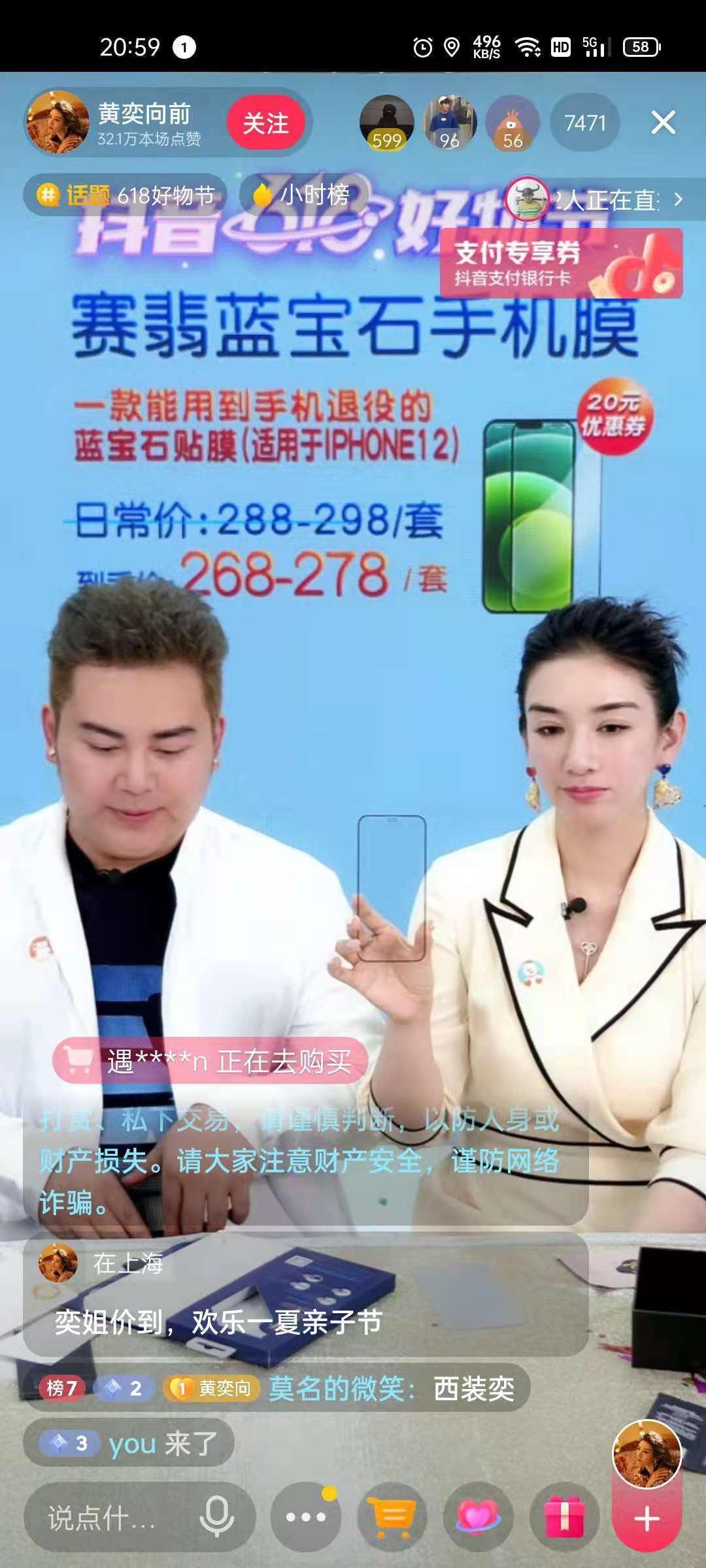 优乐互娱与赛翡蓝宝石品牌短视频直播带货